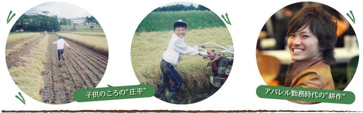 小さい頃の農業のお手伝い